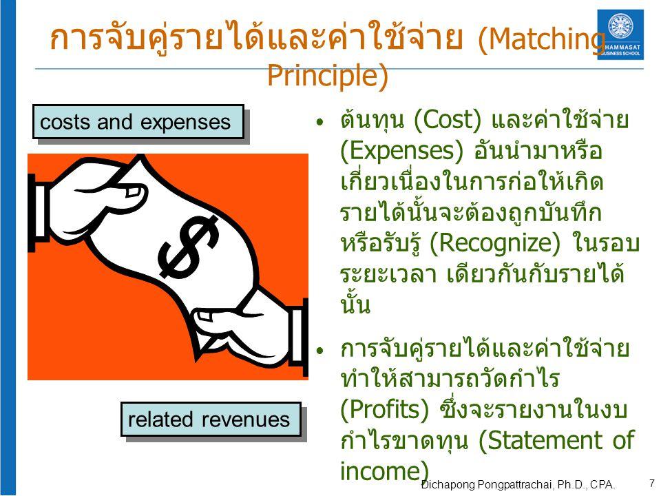 การจับคู่รายได้และค่าใช้จ่าย (Matching Principle)