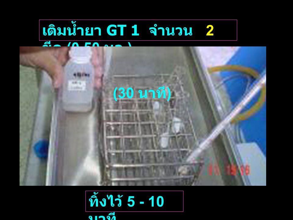 เติมน้ำยา GT 1 จำนวน 2 ขีด (0.50 มล.)