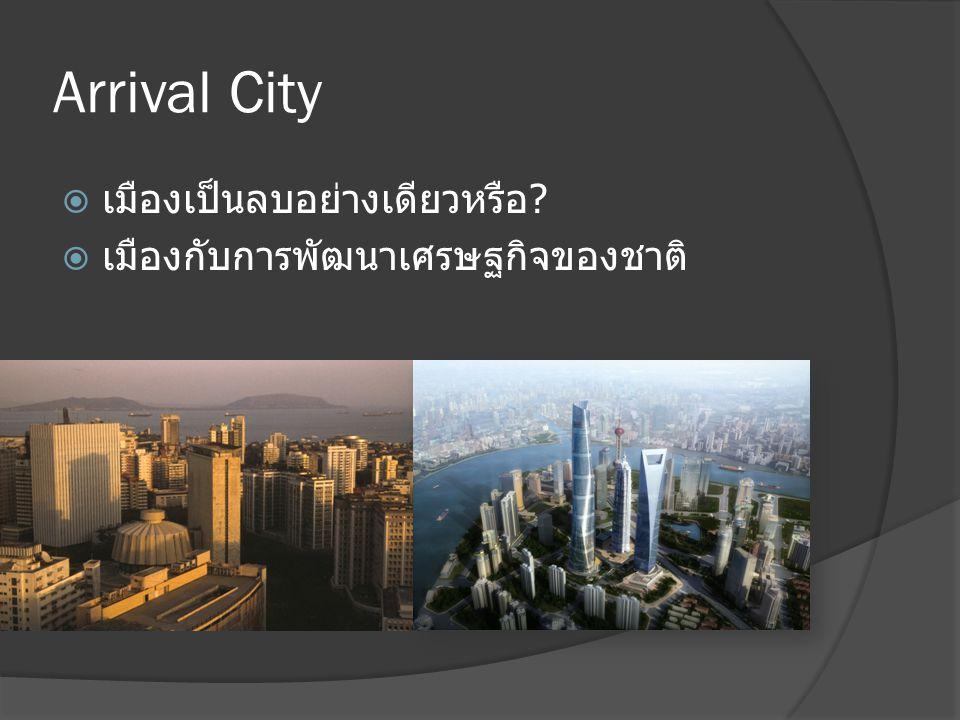 Arrival City เมืองเป็นลบอย่างเดียวหรือ