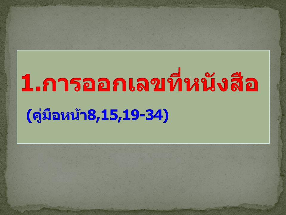 1.การออกเลขที่หนังสือ (คู่มือหน้า8,15,19-34)