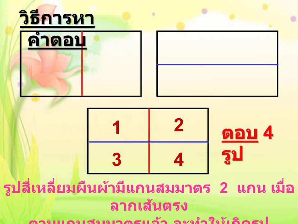 วิธีการหาคำตอบ 2 1 ตอบ 4 รูป 3 4