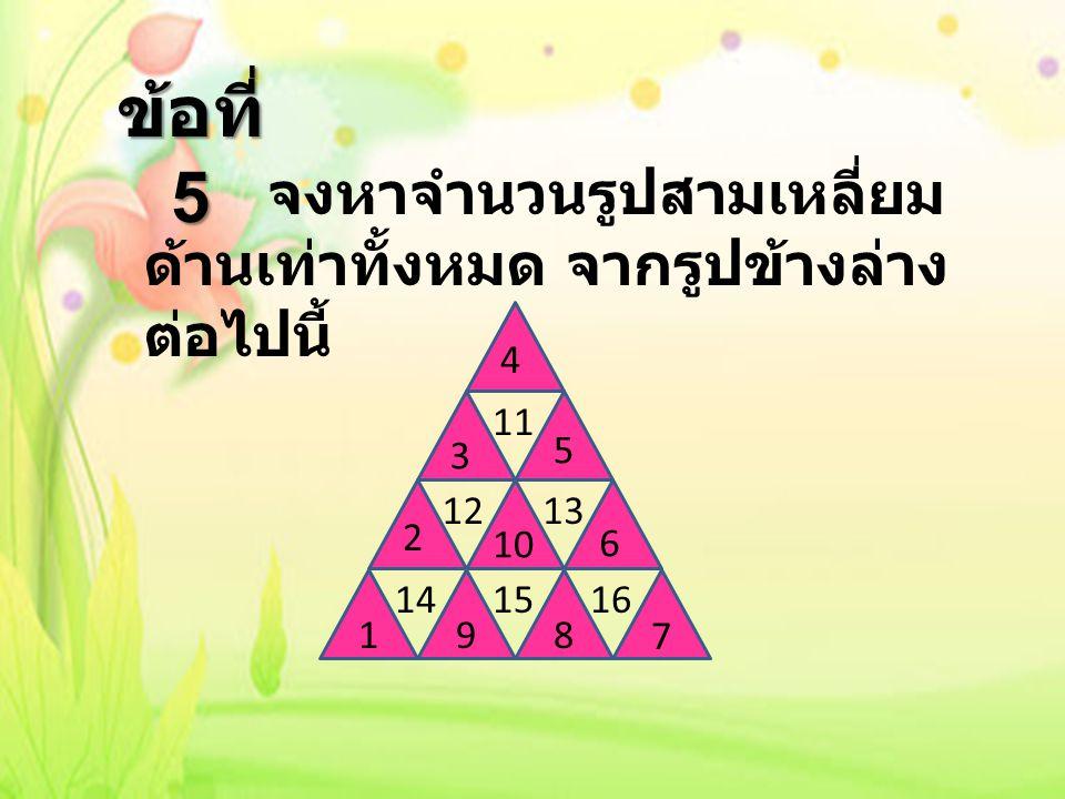 ข้อที่ 5 จงหาจำนวนรูปสามเหลี่ยมด้านเท่าทั้งหมด จากรูปข้างล่างต่อไปนี้