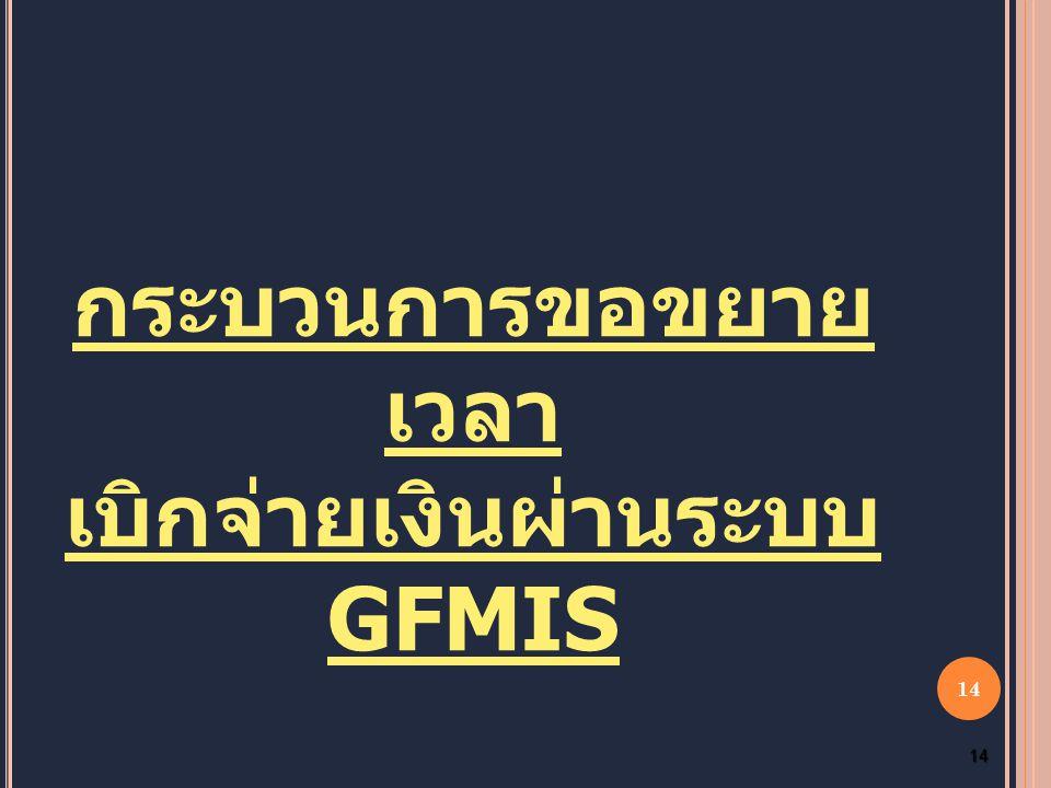 กระบวนการขอขยายเวลา เบิกจ่ายเงินผ่านระบบ GFMIS