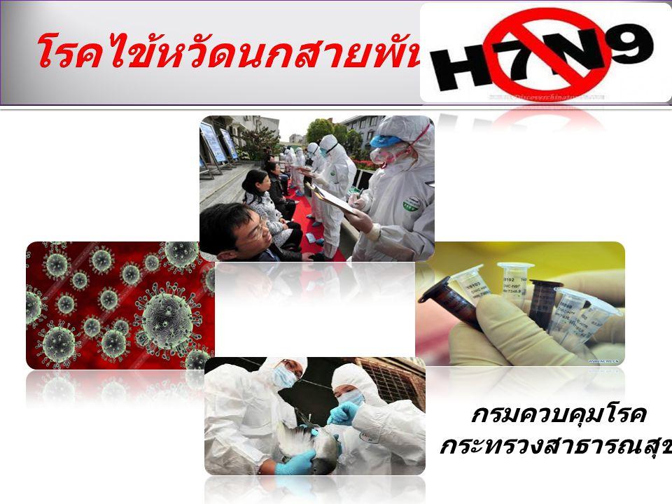 โรคไข้หวัดนกสายพันธุ์ H7N9