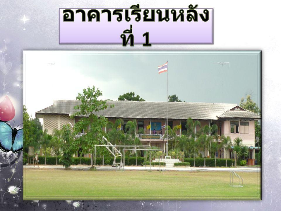 อาคารเรียนหลังที่ 1