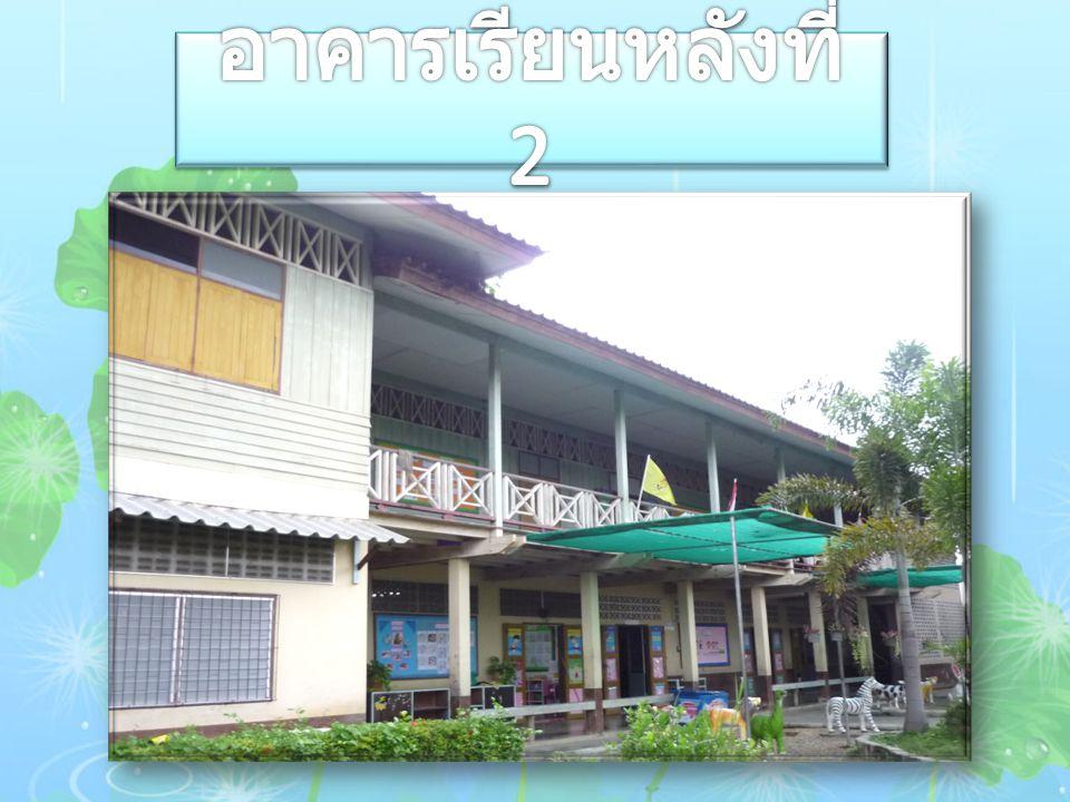 อาคารเรียนหลังที่ 2
