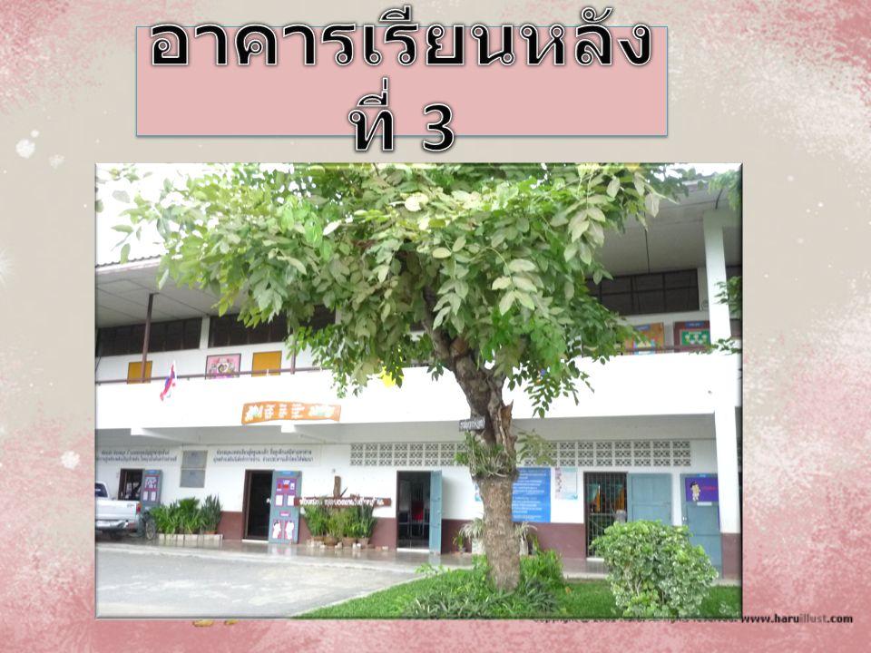 อาคารเรียนหลังที่ 3