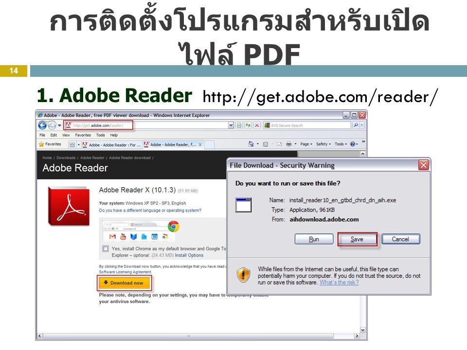 การติดตั้งโปรแกรมสำหรับเปิดไฟล์ PDF