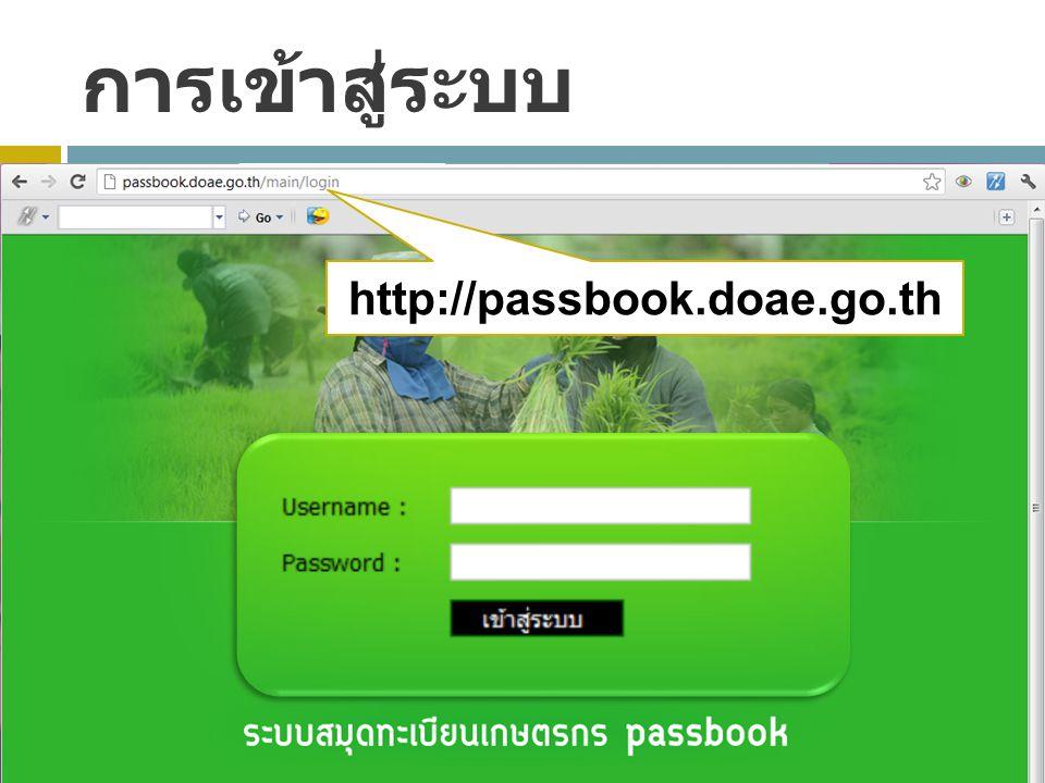 การเข้าสู่ระบบ http://passbook.doae.go.th