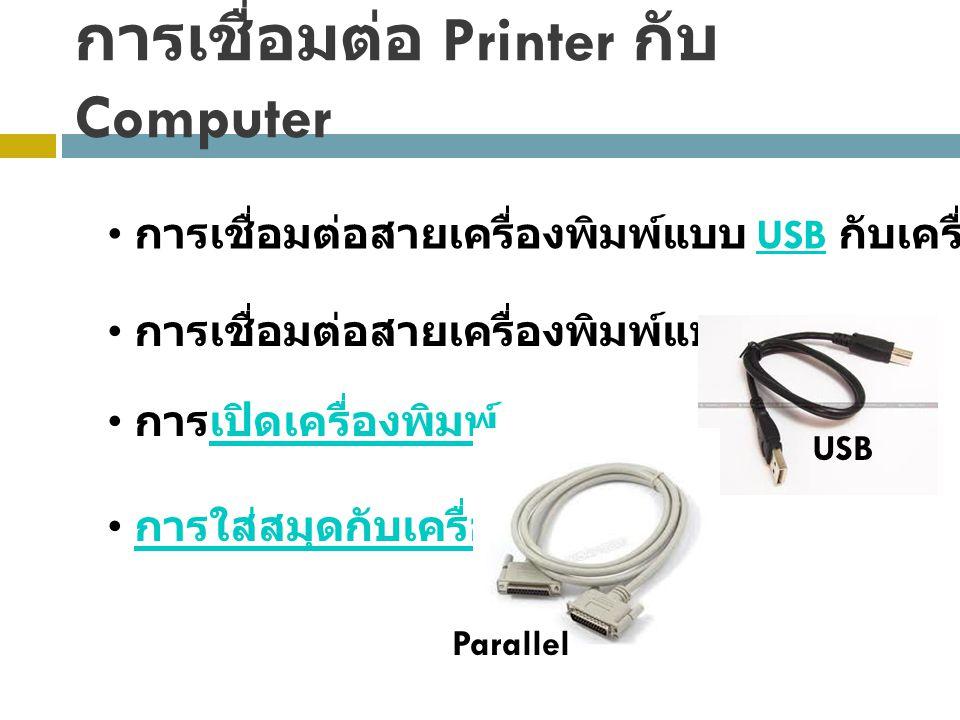 การเชื่อมต่อ Printer กับ Computer