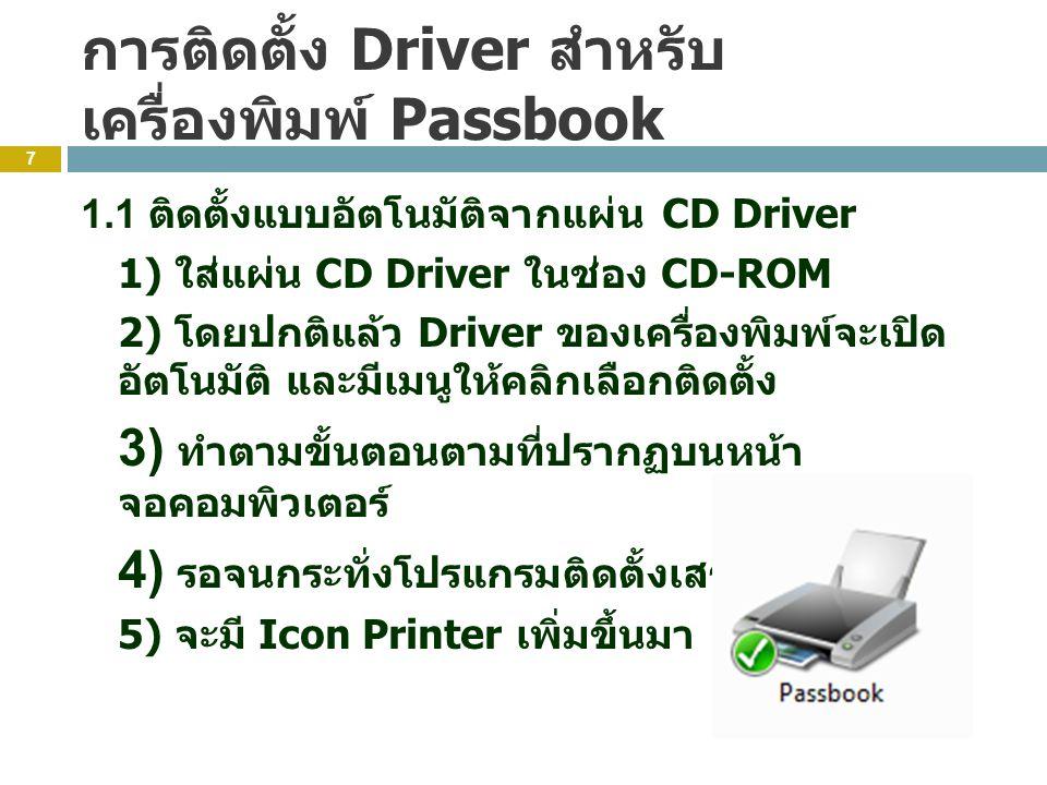 การติดตั้ง Driver สำหรับเครื่องพิมพ์ Passbook