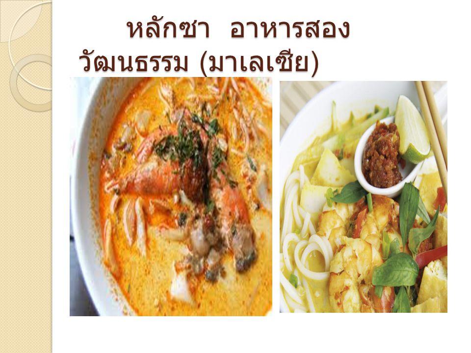 หลักซา อาหารสองวัฒนธรรม (มาเลเซีย)