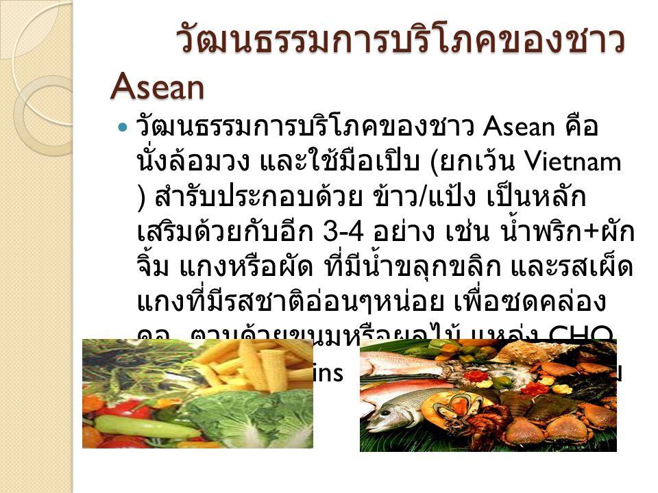 วัฒนธรรมการบริโภคของชาว Asean