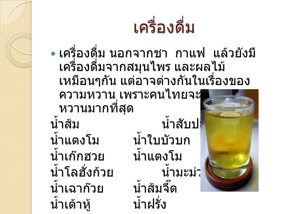 เครื่องดื่ม