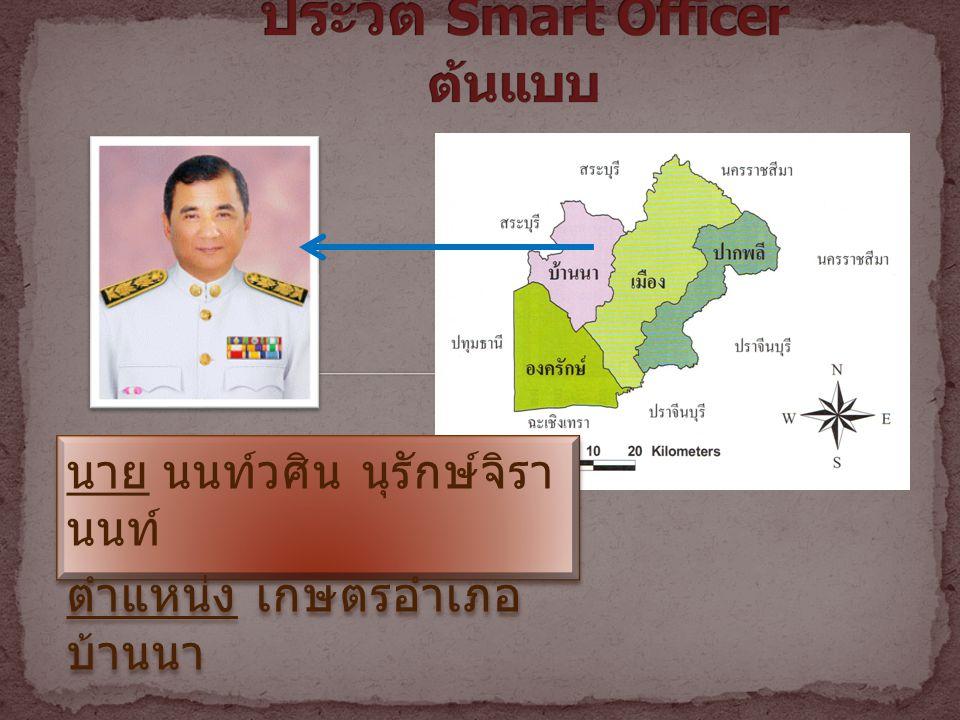 ประวัติ Smart Officer ต้นแบบ