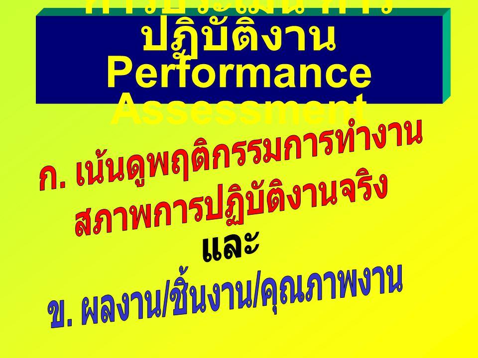 การประเมิน การปฏิบัติงาน Performance Assessment