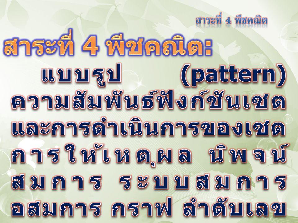 สาระที่ 4 พีชคณิต: