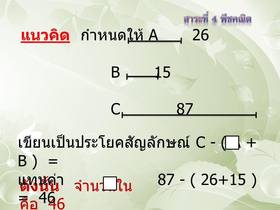 แนวคิด กำหนดให้ A 26 B 15 C 87