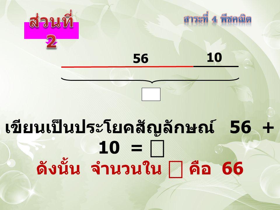 เขียนเป็นประโยคสัญลักษณ์ 56 + 10 = ⎕
