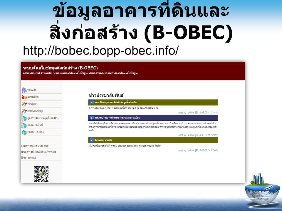 ข้อมูลอาคารที่ดินและสิ่งก่อสร้าง (B-OBEC)