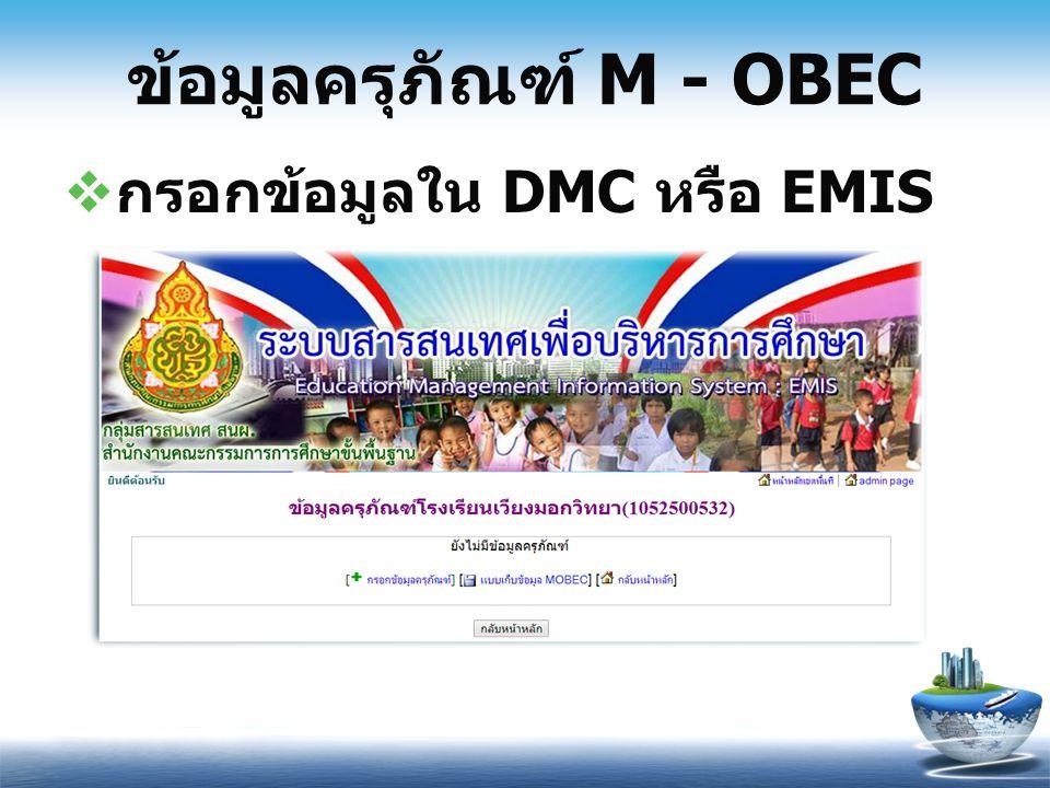 ข้อมูลครุภัณฑ์ M - OBEC