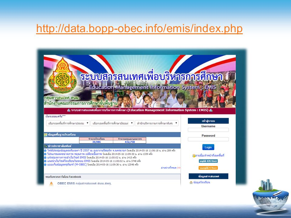 http://data.bopp-obec.info/emis/index.php