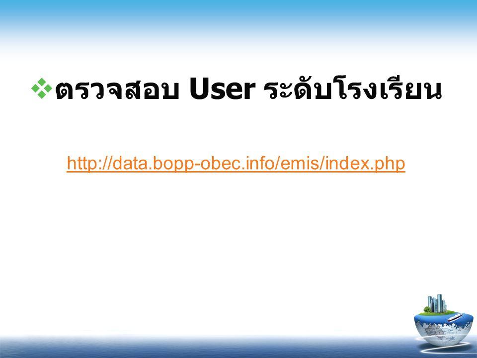 ตรวจสอบ User ระดับโรงเรียน