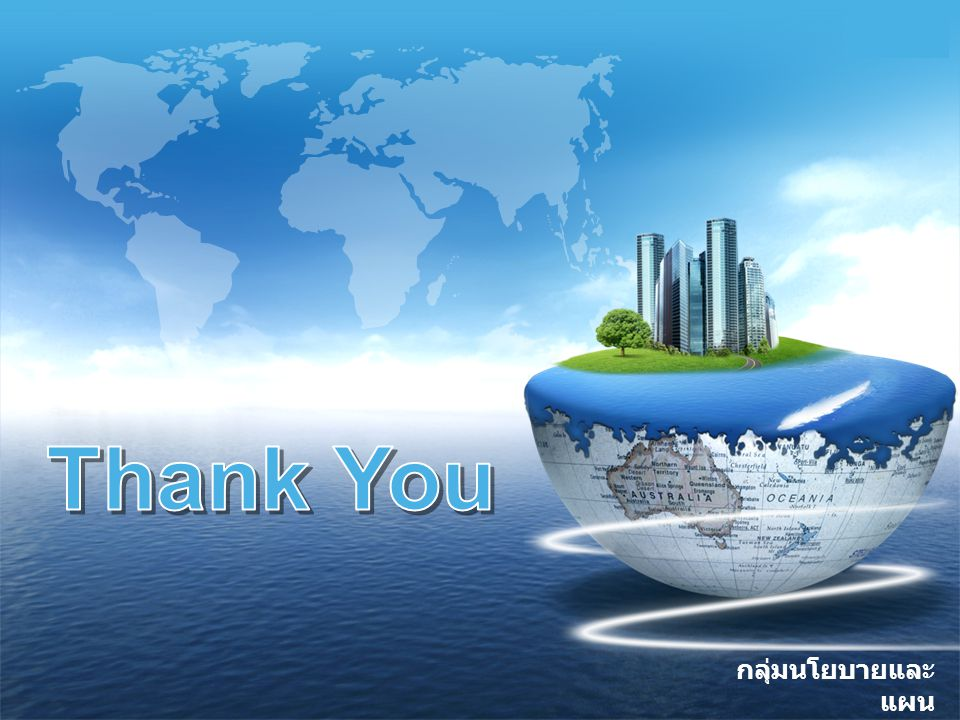 Thank You กลุ่มนโยบายและแผน สพม.35