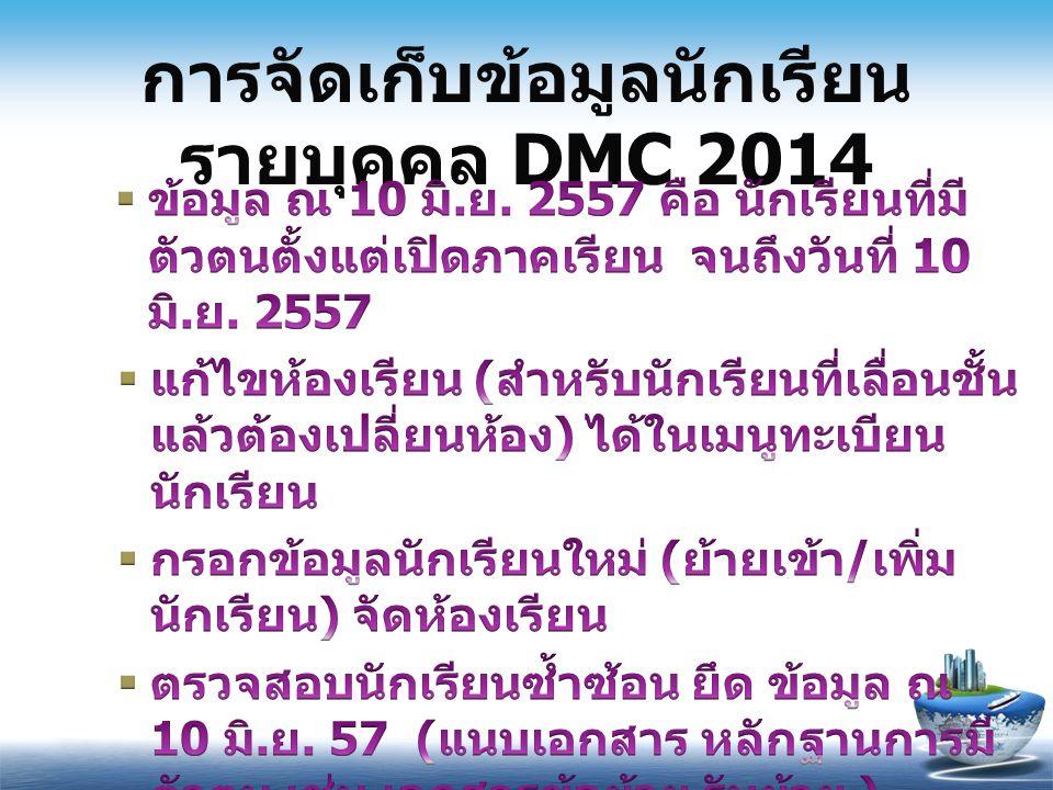 การจัดเก็บข้อมูลนักเรียนรายบุคคล DMC 2014