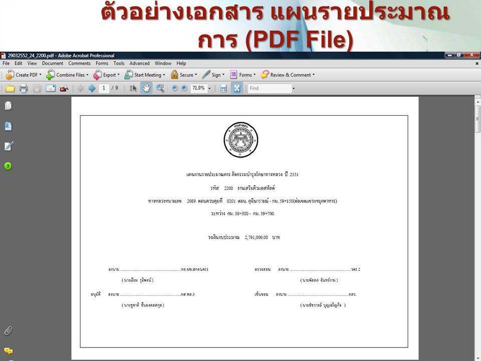ตัวอย่างเอกสาร แผนรายประมาณการ (PDF File)