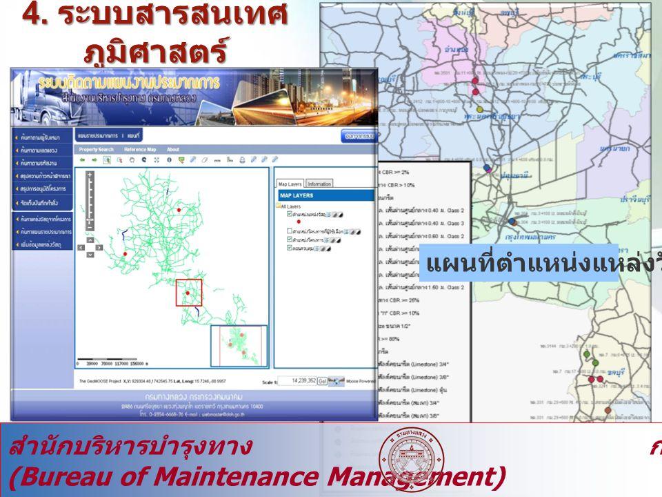 4. ระบบสารสนเทศภูมิศาสตร์