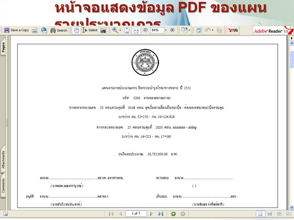 หน้าจอแสดงข้อมูล PDF ของแผนรายประมาณการ