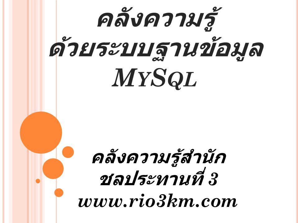 การจัดการเว็บไซค์คลังความรู้ ด้วยระบบฐานข้อมูล MySql