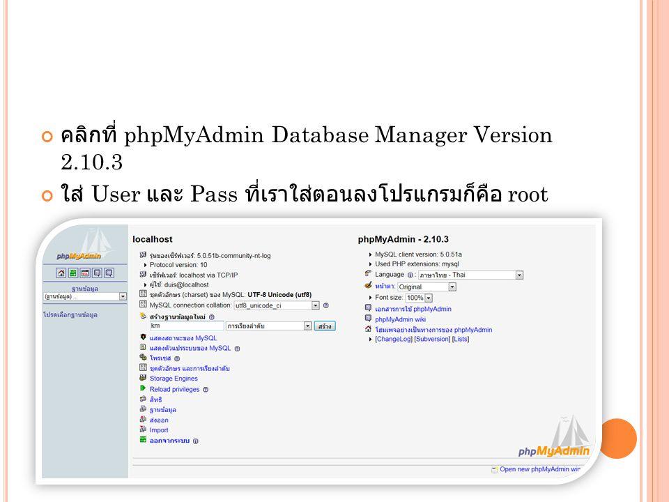 คลิกที่ phpMyAdmin Database Manager Version 2.10.3