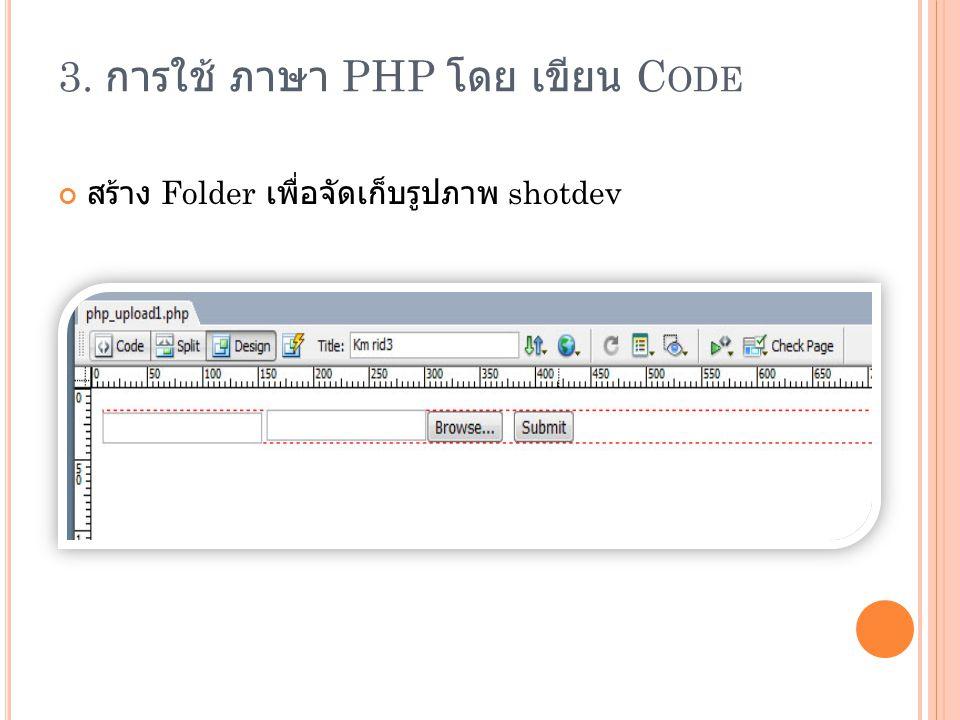 3. การใช้ ภาษา PHP โดย เขียน Code