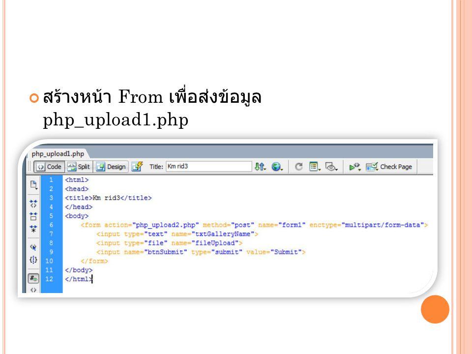 สร้างหน้า From เพื่อส่งข้อมูล php_upload1.php