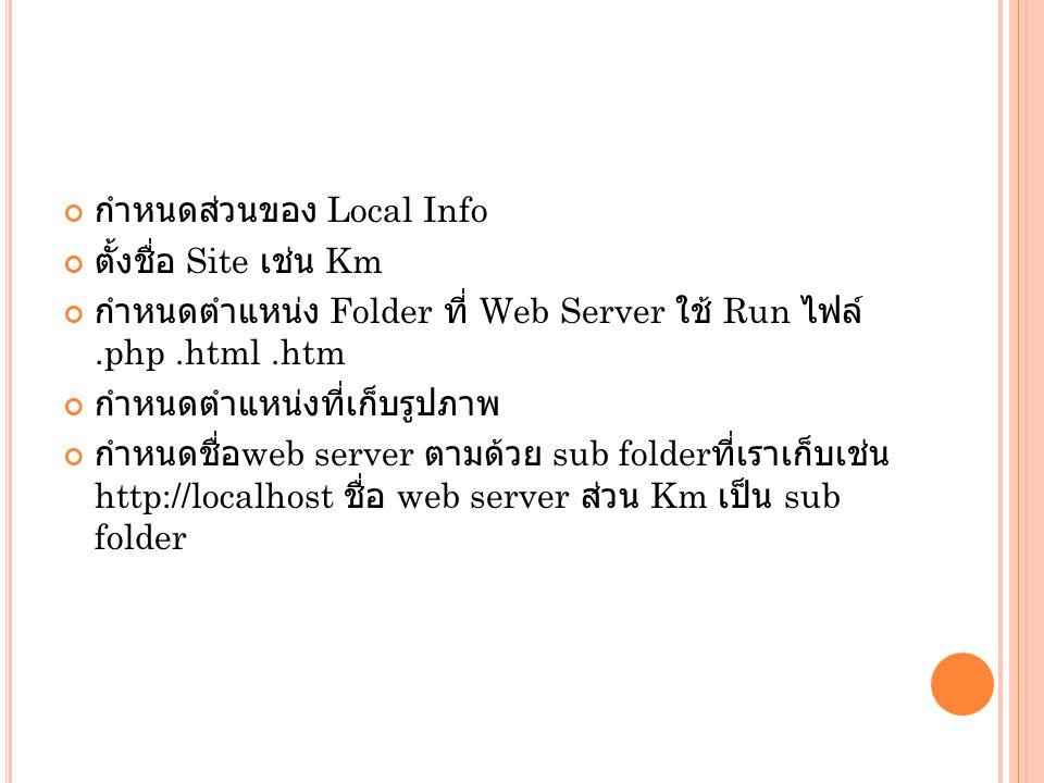 กำหนดส่วนของ Local Info