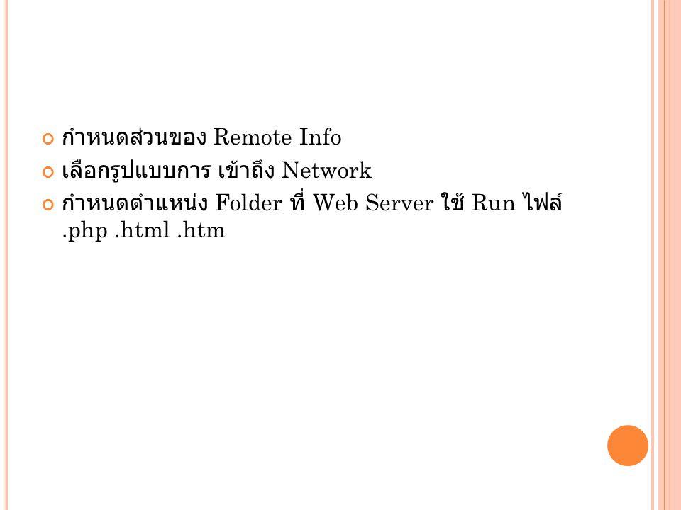 กำหนดส่วนของ Remote Info
