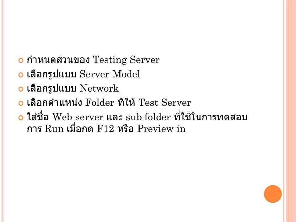 กำหนดส่วนของ Testing Server