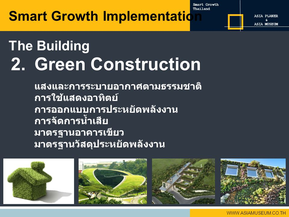 Green Construction Smart Growth Implementation The Building