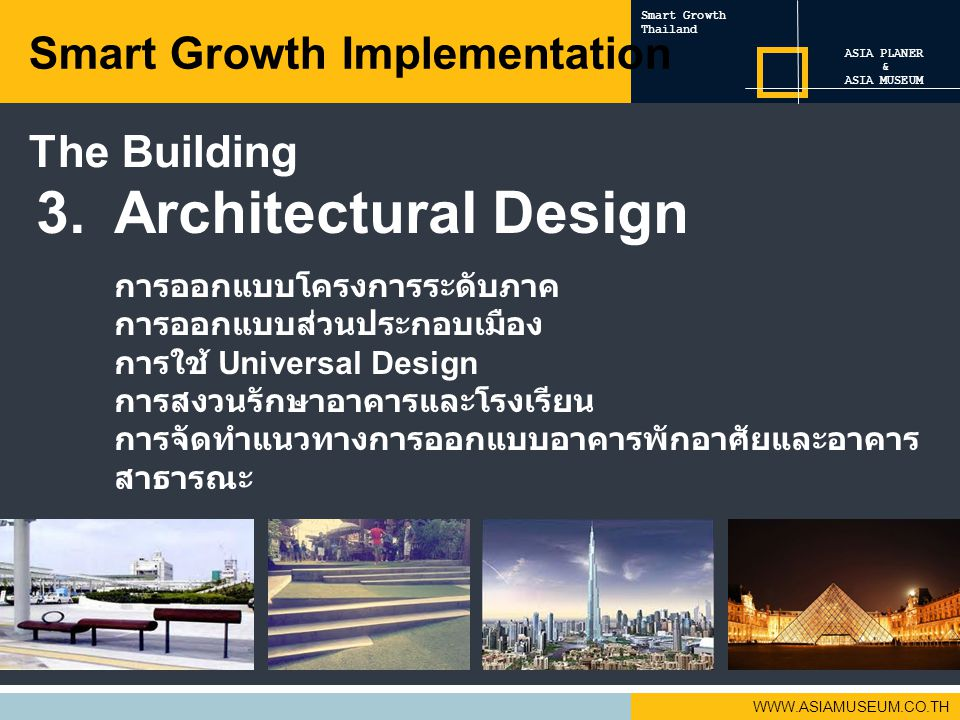 Architectural Design Smart Growth Implementation The Building