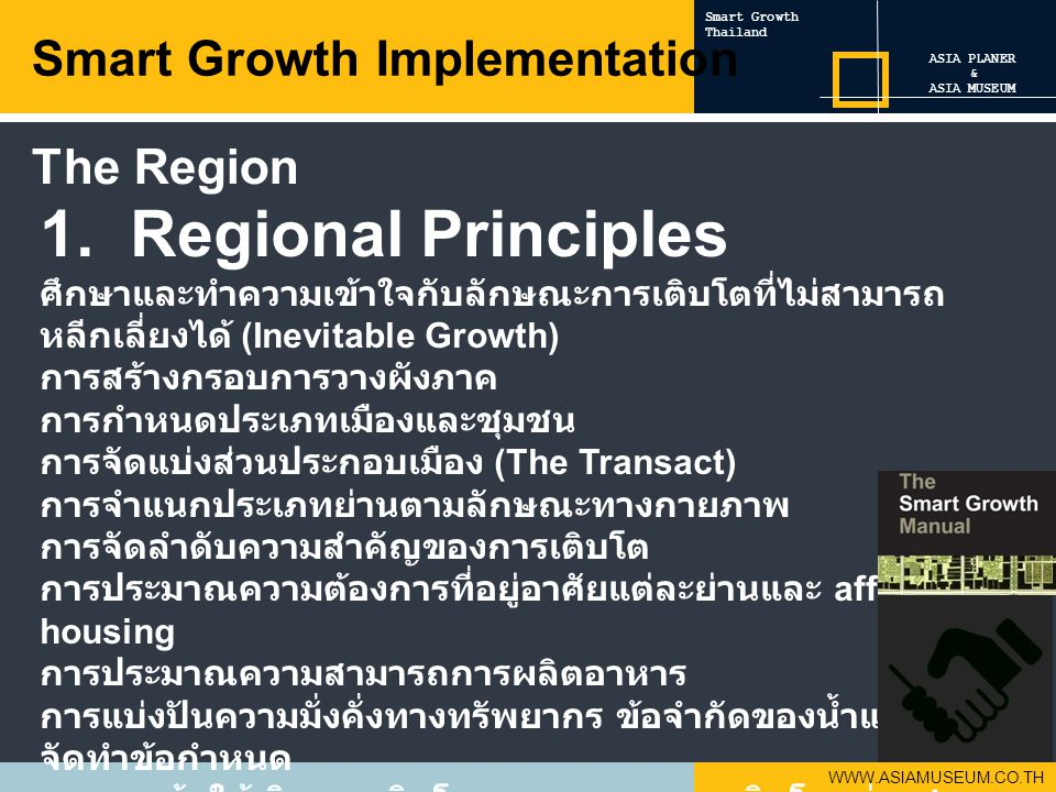 1. Regional Principles Smart Growth Implementation The Region