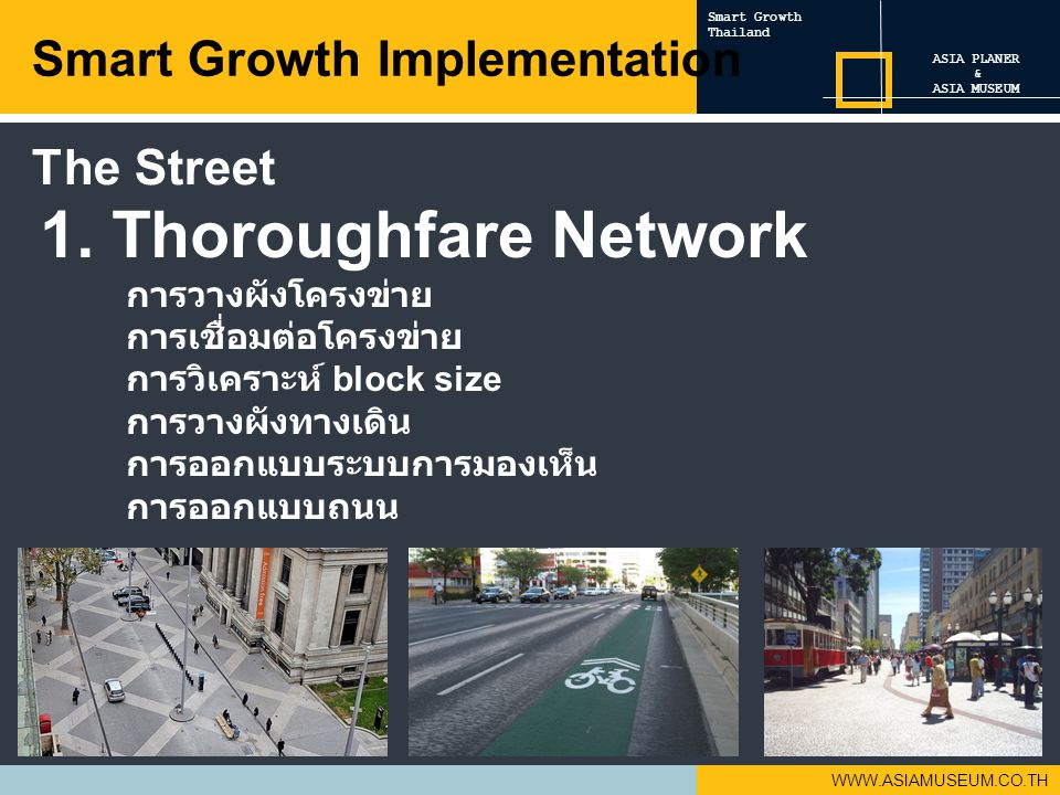 1. Thoroughfare Network Smart Growth Implementation The Street