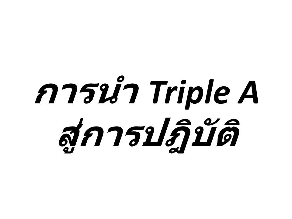 การนำ Triple A สู่การปฎิบัติ