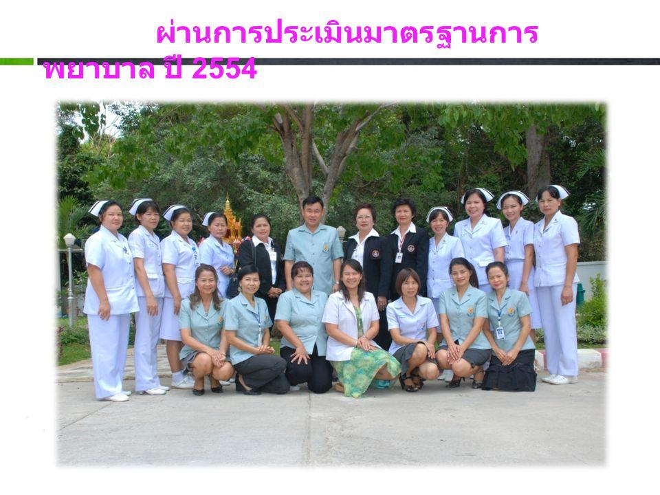 ผ่านการประเมินมาตรฐานการพยาบาล ปี 2554