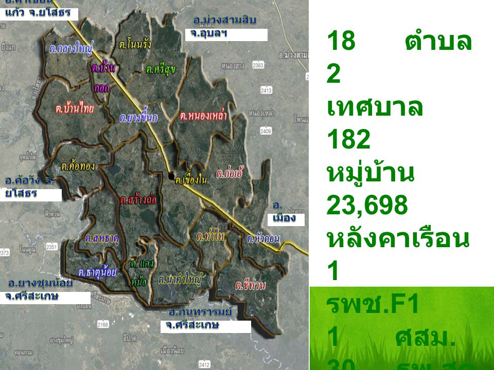 18 ตำบล 2 เทศบาล 182 หมู่บ้าน 23,698 หลังคาเรือน 1 รพช.F1 1 ศสม.