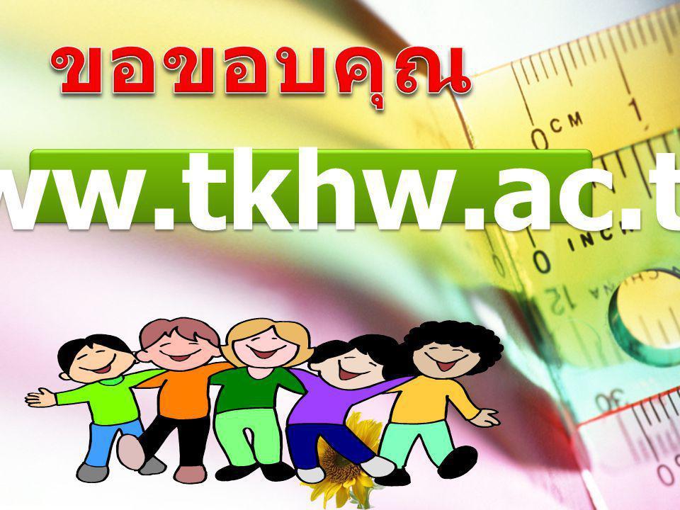ขอขอบคุณ www.tkhw.ac.th
