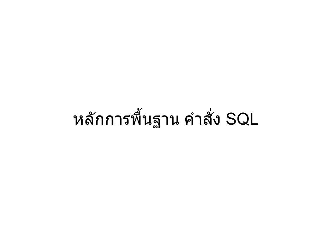 หลักการพื้นฐาน คำสั่ง SQL