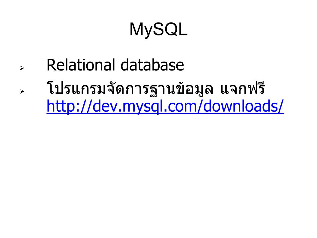 MySQL Relational database