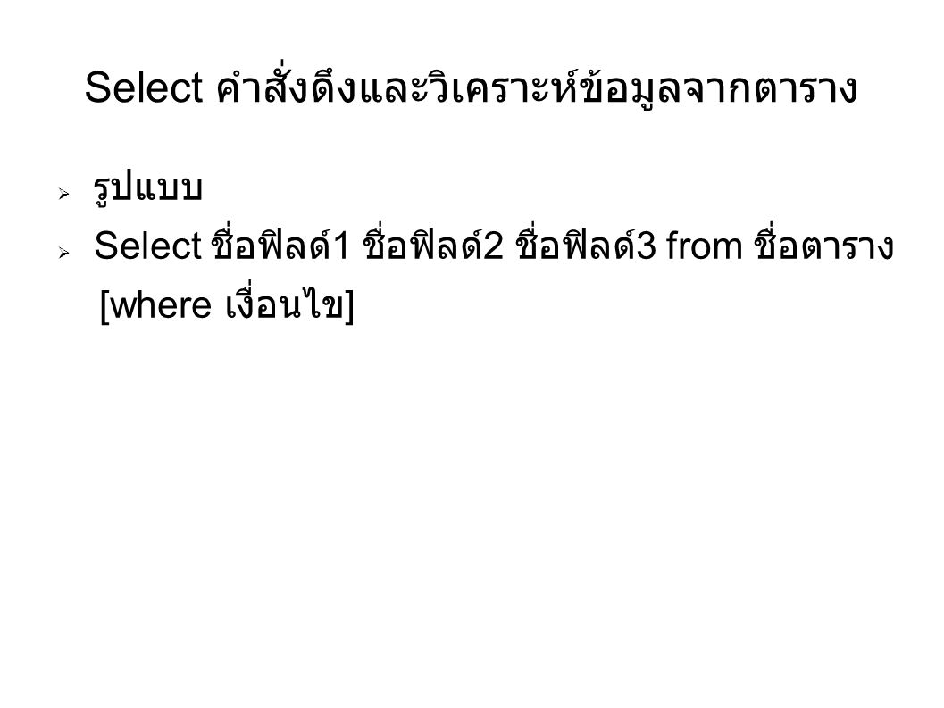 Select คำสั่งดึงและวิเคราะห์ข้อมูลจากตาราง